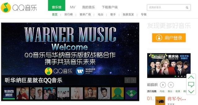 Warner QQ Music