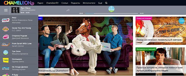 chameleon homepage
