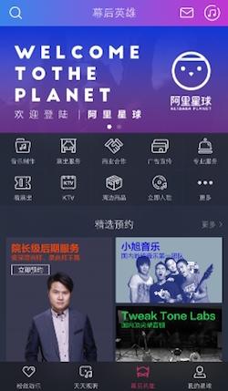 Alibaba Planet